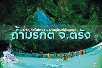 ที่เที่ยวไทย ที่เที่ยวธรรมชาติ เที่ยวไหนดี