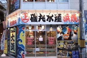 ร้านอาหารญี่ปุนชื่อดัง