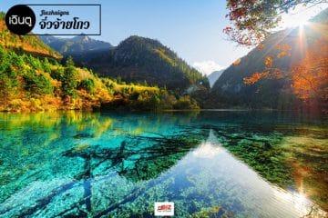 เที่่ยวเมืองจีน เป็นเมืองหนึ่งของประเทศจีนที่ตั้งอยู่ในมณฑล